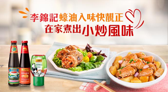 李錦記蠔油入味快靚正 在家煮出小炒風味