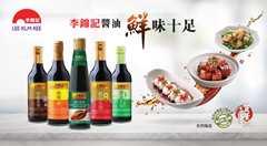 李錦記醬油 鮮味十足