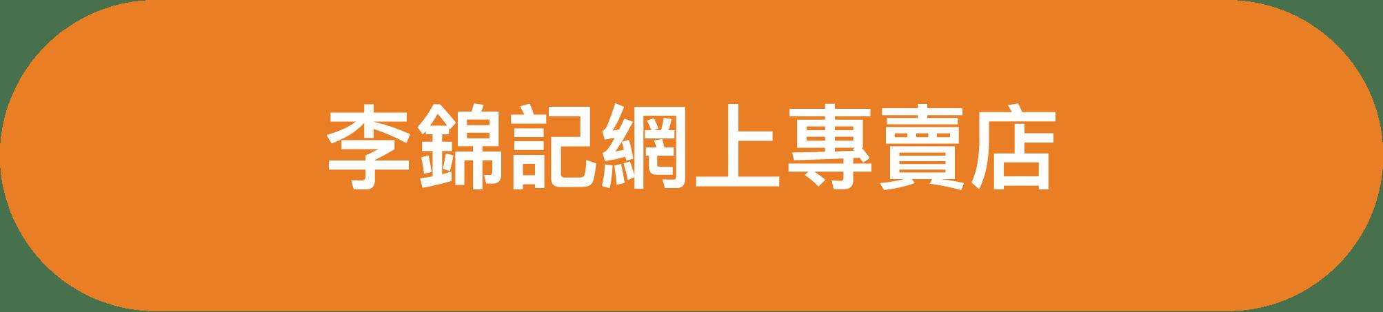 李錦記網上專賣點