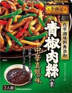 李錦記 回鍋肉の素 化学調味料無添加