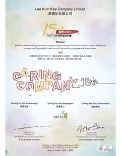 颁发机构: 香港社会服务联会