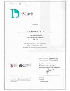颁发机构:  香港工业总会香港设计委员会