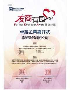 頒發機構: 香港中小型企業總商會