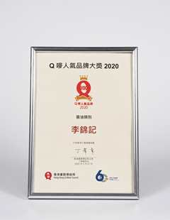 Organising Committees: Federation of HK Industries &  Q-Mark Council