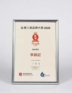 頒發機構: 香港工業總會及香港優質標誌局