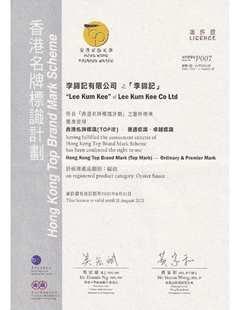 颁发机构: 香港中华厂商联合会及香港品牌发展局