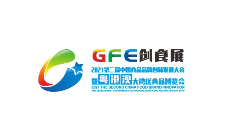 2021 The Second China Food Brand Innovation and Development Conference & Guangdong, Hong Kong and Macao Food Expo
