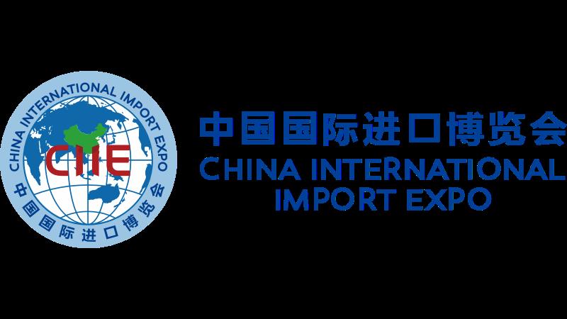 第三屆中國國際進口博覽會