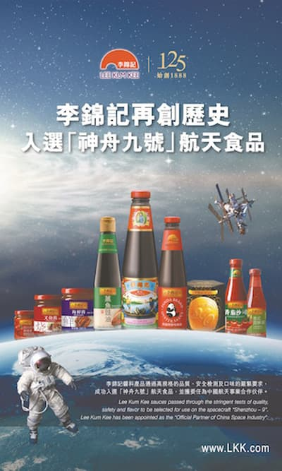 "Appointed ""Official Partner of China Space Industry"""