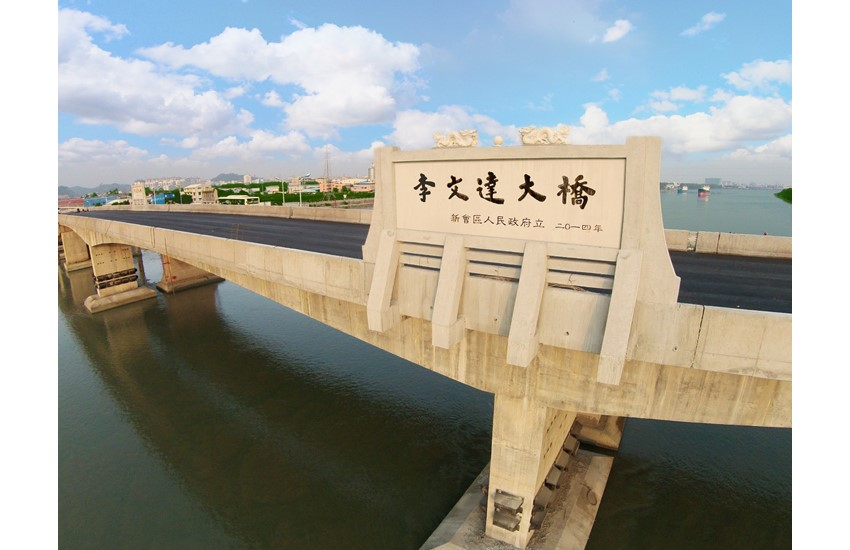 "Opening of ""Lee Man Tat Bridge"" in Xinhui"