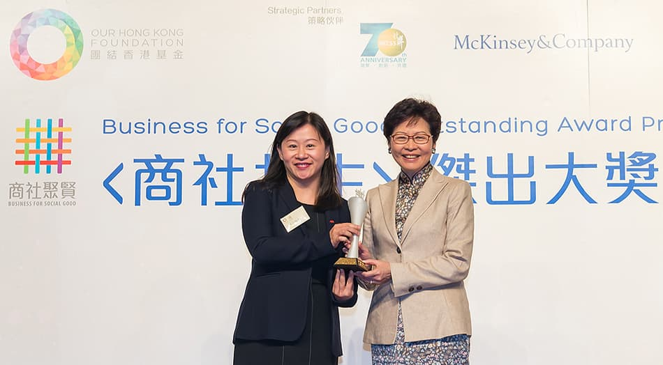 "Mrs. Carrie Lam, Chief Executive of the Hong Kong Special Administrative Region, presented the ""Business for Social Good Award"" to Ms. Linda Ho, Executive Vice President - Global Marketing of Lee Kum Kee Sauce Group."
