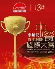 李錦記青年廚師中餐國際大賽