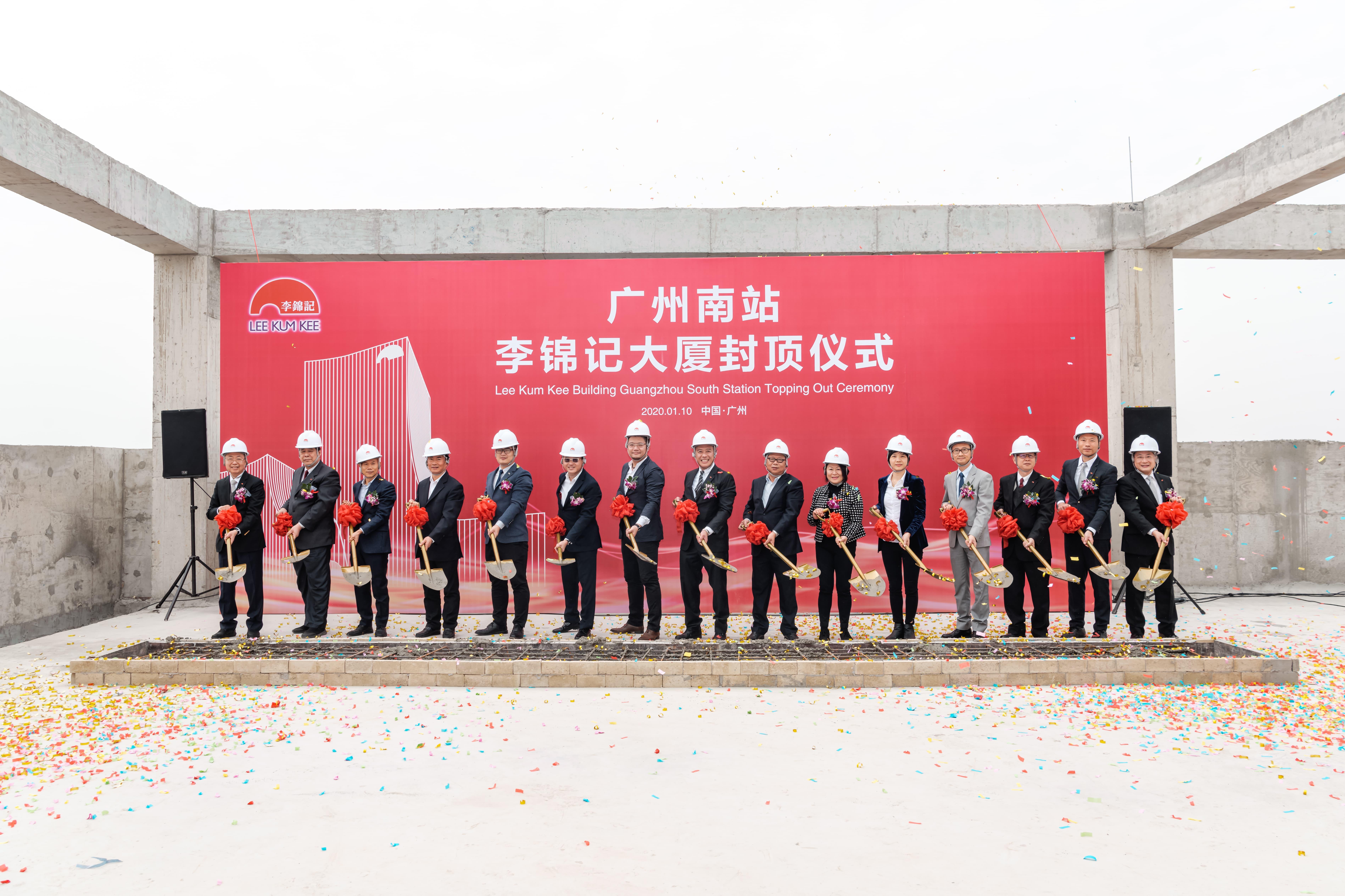 廣州南站李錦記大廈舉行封頂儀式
