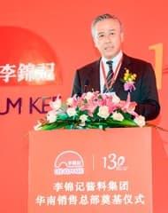 李錦記醬料集團主席李惠中先生在奠基儀式上致辭