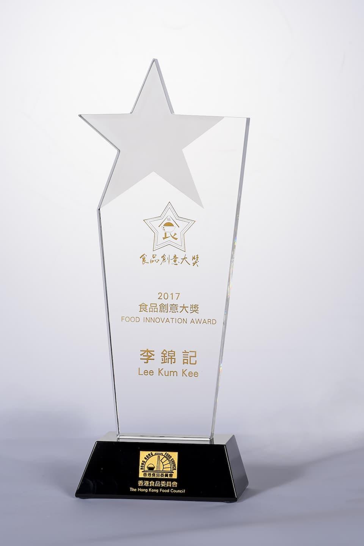 香港食品委员会「食品创意大奖」。