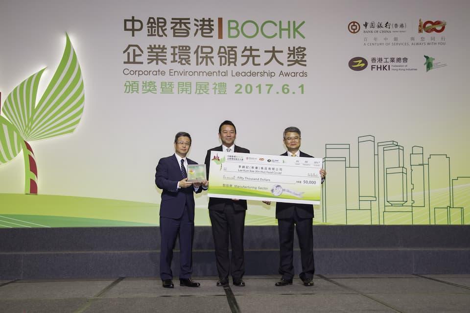 李錦記醬料集團於2017年6月1 日舉行之「中銀香港企業環保領先大奬」頒獎典禮上榮獲製造業組別銀奬。