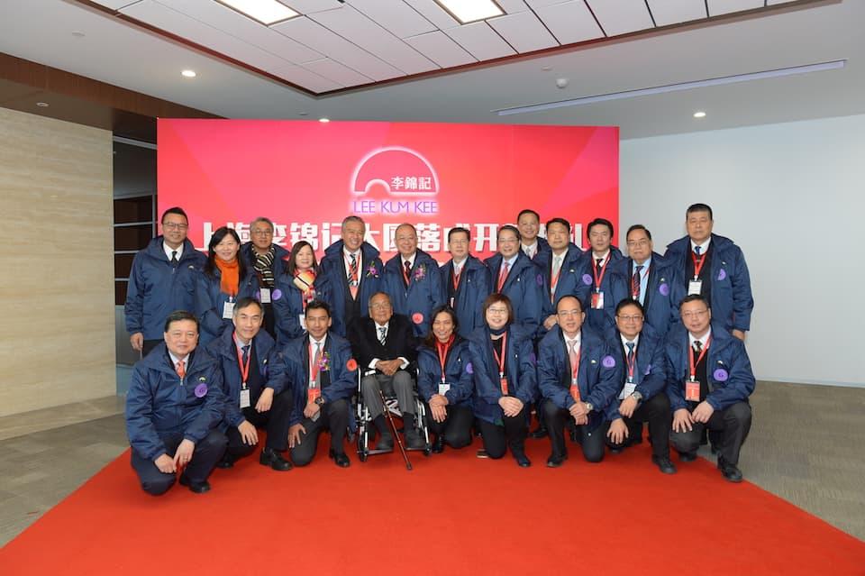 李锦记集团主席李文达先生丶李锦记酱料集团主席李惠中先生及酱料集团管理团队。