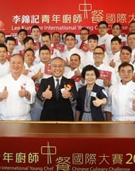 """Mr. Charlie Lee, Lee Kum Kee Sauce Group Chairman delivered his welcome speech at the Opening Ceremony of """"Lee Kum Kee International Young Chef Chinese Culinary Challenge 2018"""""""