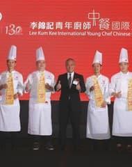 「李錦記青年廚師中餐國際大賽2018」青年廚王誕生