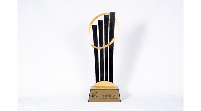 香港「家族企业卓越奖」