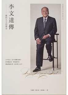 《李文达传——酱料大王的传奇》