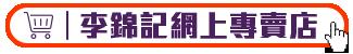 李錦記網上專賣店