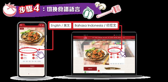 STEP 4【切換食譜語言】