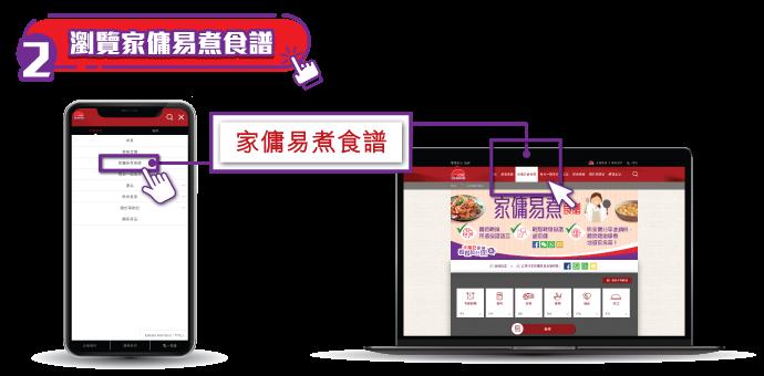 STEP 2 【瀏覽家傭易煮食譜】