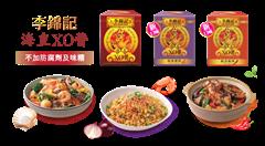 李錦記海皇XO醬系列 兩款新口味登場
