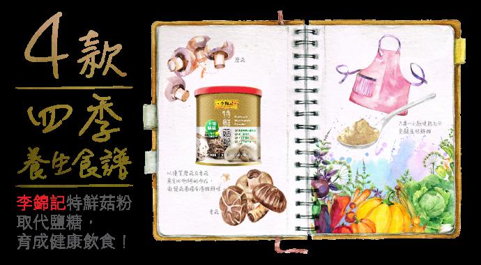 Mushroom Powder Recipes cover